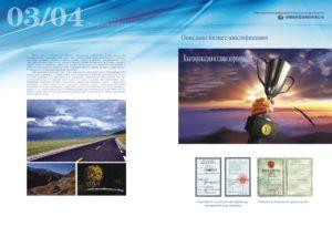 路桥画册-俄文版-1-q-08
