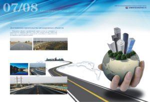 路桥画册-俄文版-1-q-10