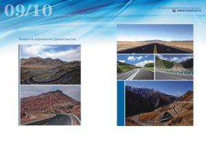 路桥画册-俄文版-1-q-11