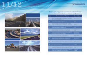 路桥画册-俄文版-1-q-12