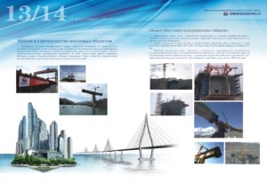 路桥画册-俄文版-1-q-13