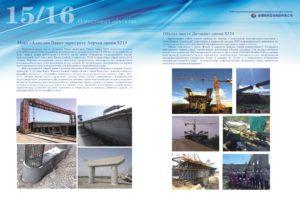 路桥画册-俄文版-1-q-14