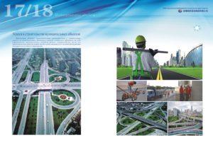 路桥画册-俄文版-1-q-15