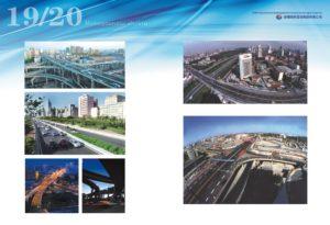 路桥画册-俄文版-1-q-16