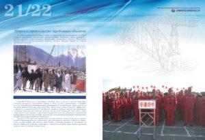 路桥画册-俄文版-2-q-01