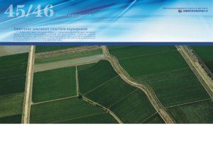 路桥画册-俄文版-2-q-13